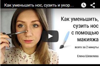фото Как уменьшить нос без ринопластики при помощи макияжа, упражнений и прически?