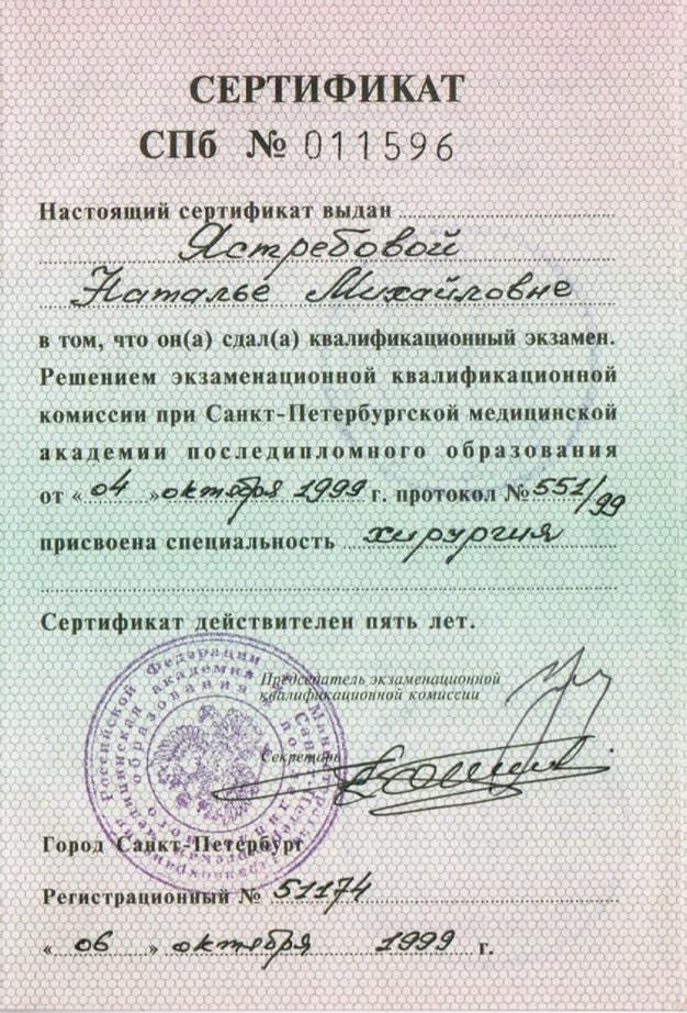 Сертификат Ястребовой