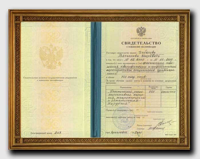 Диплом врача Чубарова Вячеслава Игоревича