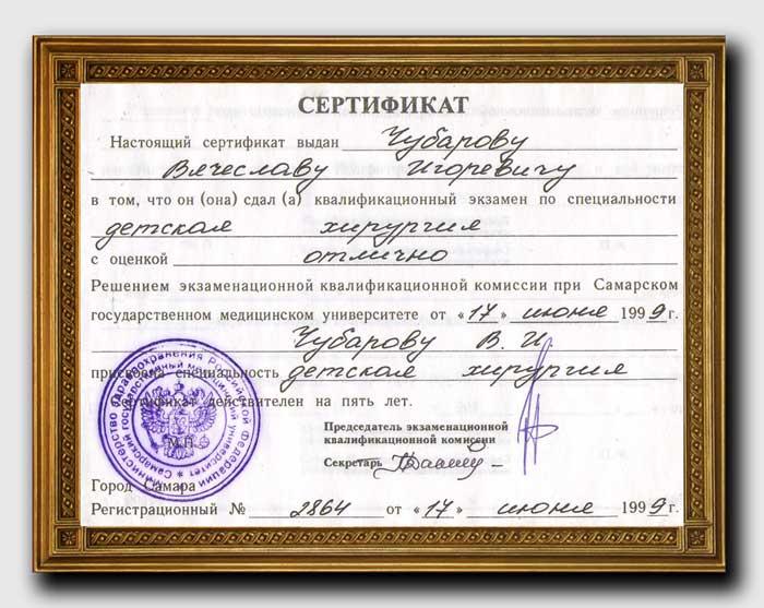 Диплом Чубарова Вячеслава Игоревича