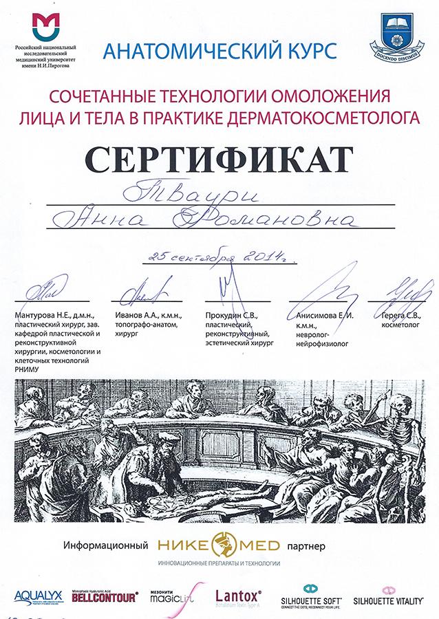 Сертификат Тваури