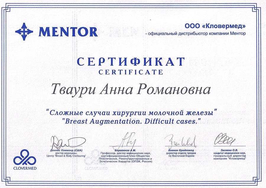 Сертификат выдан Тваури